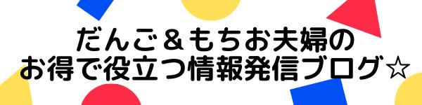 だんご&もちお夫婦のお得で役立つ情報発信ブログ☆
