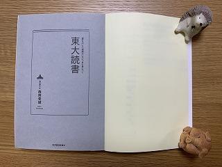 西岡 壱誠さんの『「読む力」と「地頭力」がいっきに身につく 東大読書』