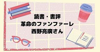 西野亮廣 『革命のファンファーレ 現代のお金と広告』