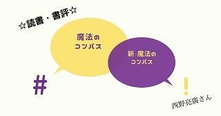 西野亮廣 『魔法のコンパス』 『新・魔法のコンパス』