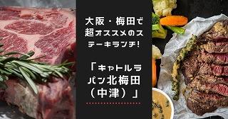 キャトルラパン北梅田(中津)